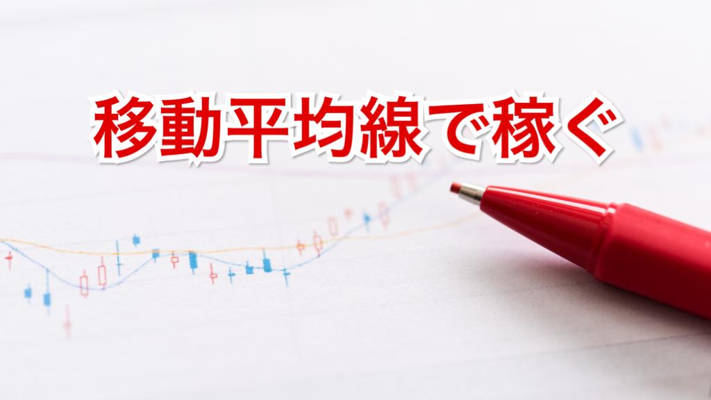 株価チャートに表示されている移動平均線の使い方